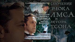 Приключения Шерлока Холмса и доктор Ватсона. Серия 2. Смертельная схватка