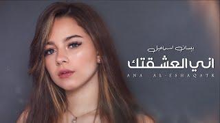 بيسان اسماعيل - اني العشقتك الحان نور الزين(حصريا) |2020| العمل الاصلي لا يفوتكم