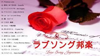 定番!ラブソング邦楽おすすめ名曲メドレー ♥♥ 感動する歌 泣ける曲 恋愛ソング邦楽メドレー
