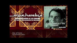 Abd El Halim Hafez - Zay el hawa