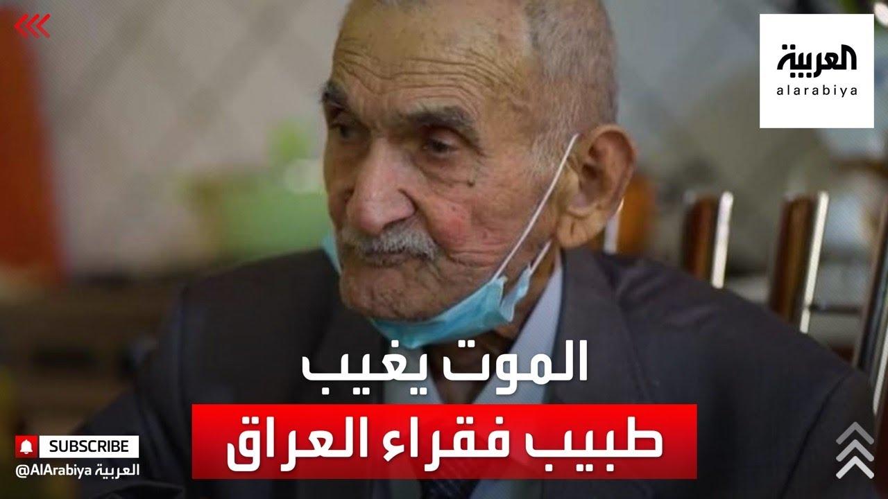 العراق الموت يغيب عبد الأمير علوش طبيب فقراء العراق  - 23:57-2021 / 2 / 22