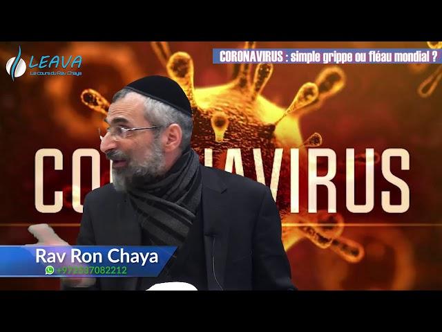 CoronaVirus : simple grippe ou fléau mondial - le cours inédit du Rav Ron Chaya