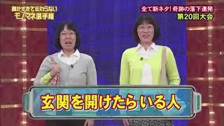 阿佐ヶ谷姉妹 細かすぎて伝わらないモノマネ選手権「玄関を開けたら いる人」