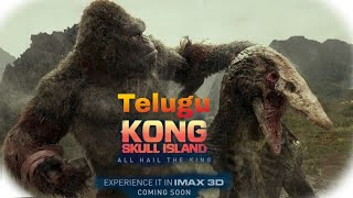 Kong skull island full movie || Telugu dubbed || download here ||movirulz link ||
