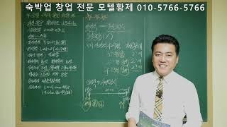 [모텔황제]대전모텔매매/숙박업창업/모텔수익률/모텔투자/…