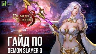 Гайд по Demon Slayer 3 - Активные навыки Вотана