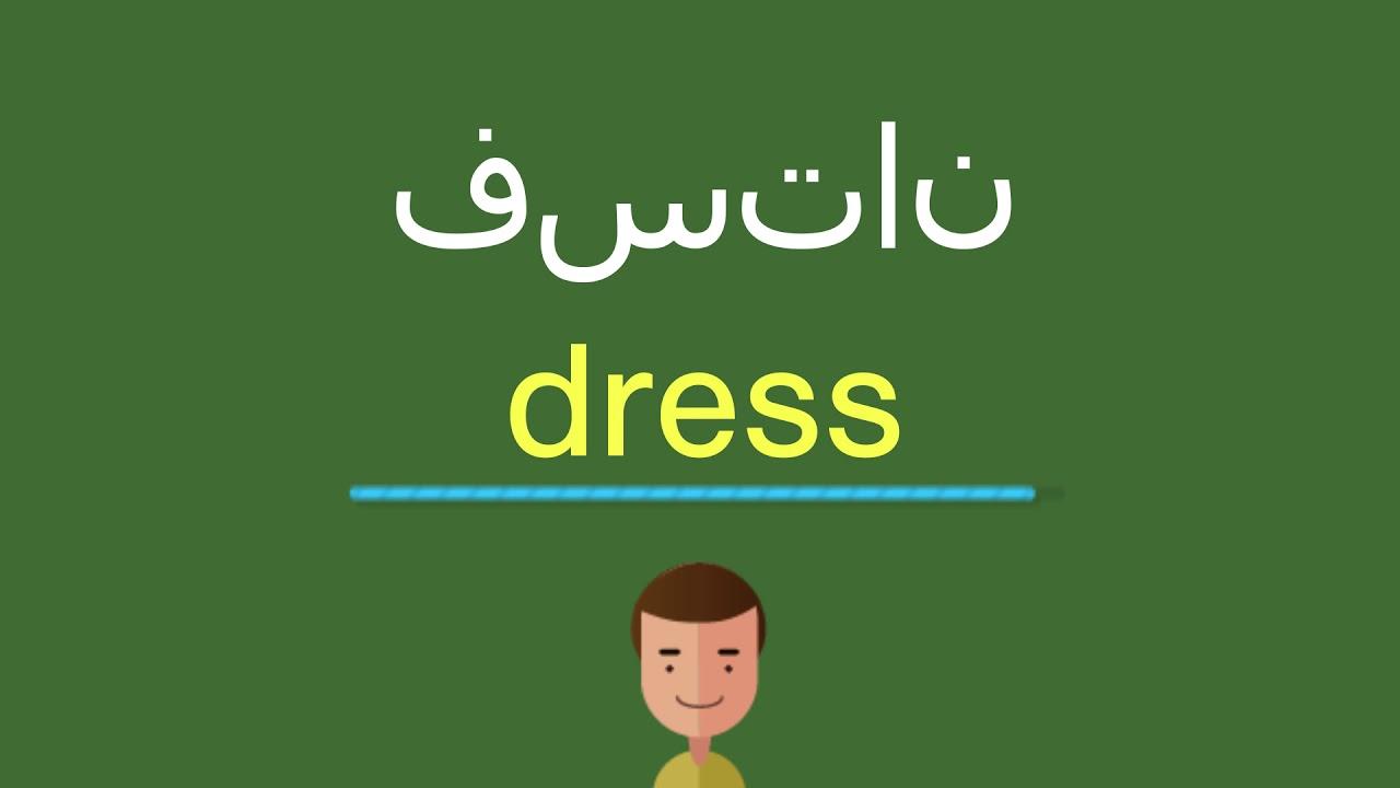 العملية ممكنة عطلة نهاية الاسبوع معادلة فستان بالانجليزي Psidiagnosticins Com