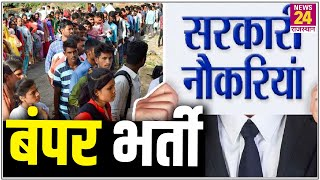Rajasthan में बंपर सरकारी नौकर, ऐसे करें आवेदन । Sarkari Naukri