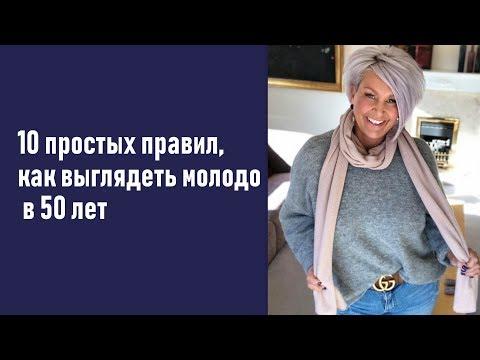 Как выглядеть молодо в 55 лет женщине