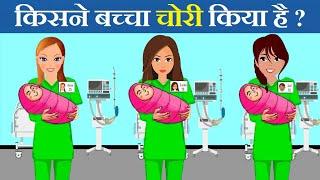 8 Majedar aur Jasoosi Paheliyan | Kisne Baccha Chori Kiya hai ? Hindi Riddles | Queddle