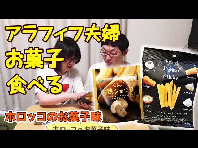 史上最強クラスの激ウマお菓子登場!『完熟ショコラ バナナ』&『フライドポテト 6種のチーズ味』【ホロッコのお菓子味】