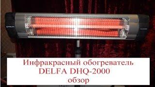 Инфракрасный обогреватель DELFA DHQ 2000 обзор