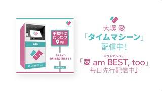 大塚 愛 / タイムマシーン(「愛 am BEST, too」先行配信SPOT)