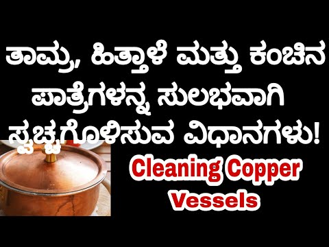 How to Clean Copper at Home Kannada | How to Wash Copper Utensils | Washing Copper Vessels