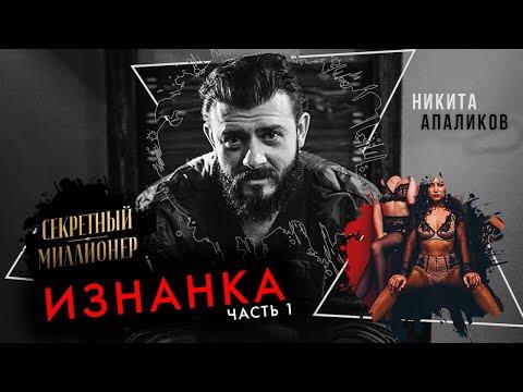 Никита Апаликов, Астрахань. Как я снимался в «Секретном миллионере»? Часть 1