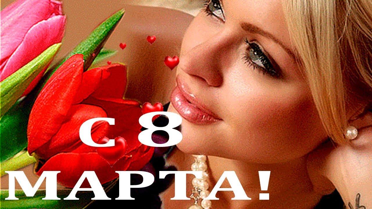 Музыкальная открытка 8 марта любимой девушке