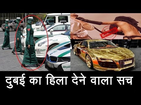 Dubai City Facts (2018) in HINDI | Truth of Dubai | दुबई का