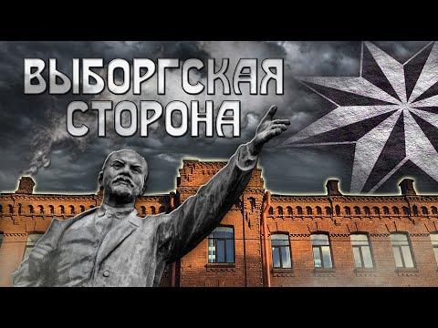Выборгская сторона Петербурга