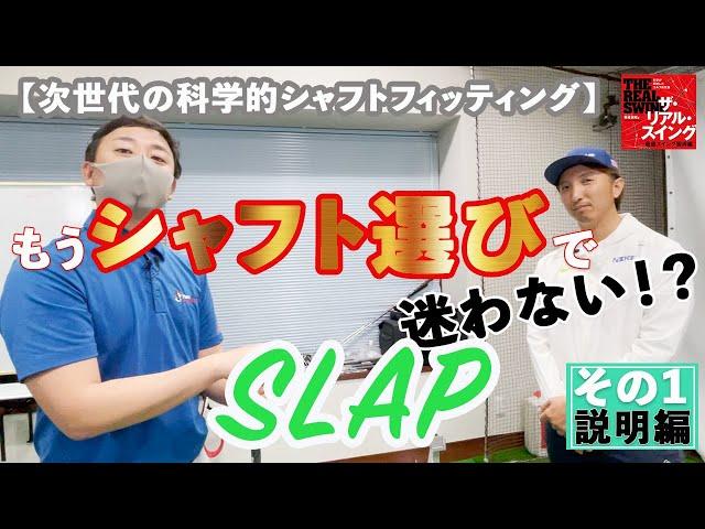 【次世代の科学的シャフトフィッティング】「SLAP」をご紹介します!(その1・説明編) 〜 まだプロトタイプ 〜