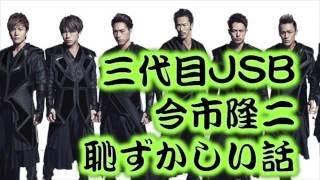[事実の報道引用] ラジオ「三代目J Soul Brotherのオールナイトニッポン...