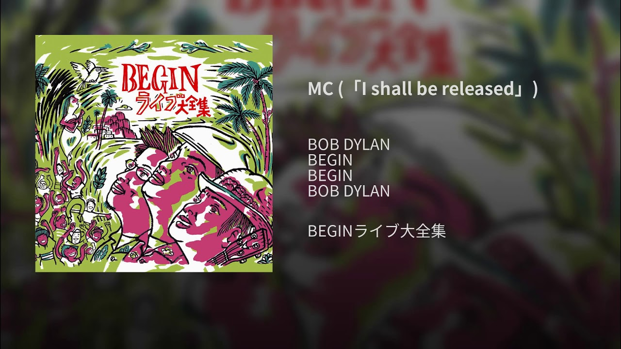 MC (「I shall be released」) - YouTube