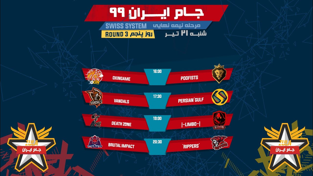 مسابقات جام ایران 99 - مرحله سوم / روز اول | Iran Cup 99 - Round 3/Day 1