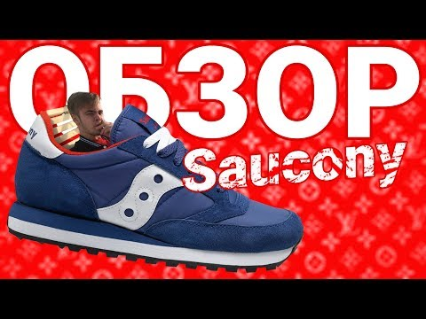ОБЗОР SAUCONY JAZZ, VEGAN, SHADOW