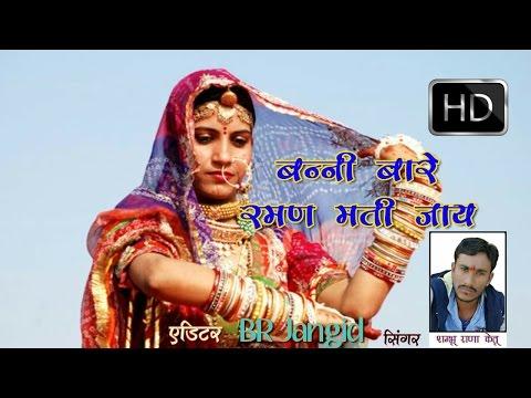 HD मारवाड़ी सोंग बन्नी बारे रमण मती जाय Rajasthani Folk Lyrics l  Song Banni Bare Raman Mati Jai