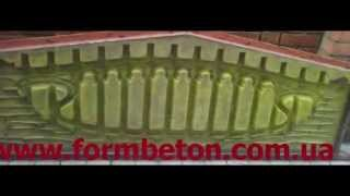 видео Где купить стеклопластиковые формы для еврозаборов
