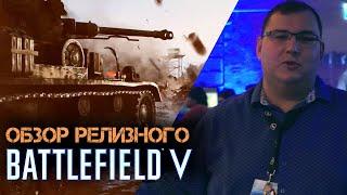 Обзор Battlefield V - не слушайте идиотов, отличная игра