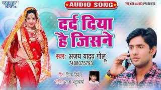 Ajay Yadav Golu का नया सुपरहिट गाना 2020 - Darad Diya Hai Jishne - Bhojpuri Hit Song