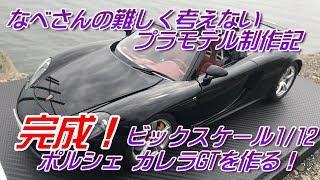 #31 完成! ビッグスケール1/12ポルシェカレラGTを作る!なべさんの難しく考えないプラモデル制作記(Porsche Carrera GT)
