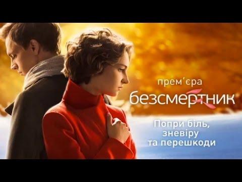 Сериал бессмертник смотреть онлайн бесплатно все серии подряд