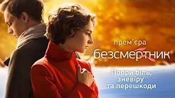 Украинский сериал бессмертник валерия лисовская