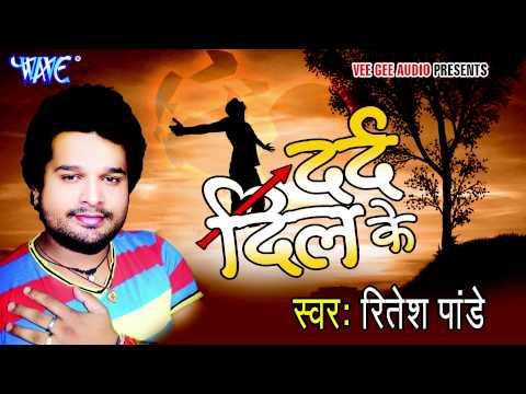 Mujhe Darde दिल का पता - Dard Dil Ke | Ritesh Pandey | Bhojpuri Hit Song 2015