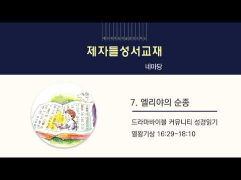 [제자들 성서교재] 네마당 - Chapter7