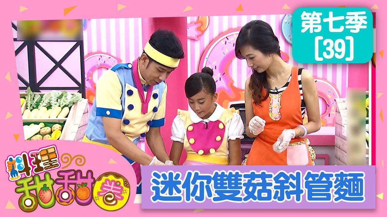 【迷你雙菇斜管麵】料理甜甜圈_S7 第39集|香蕉哥哥 小姐主廚(愛子)|DIY|手作|食譜|兒童節目 - YouTube