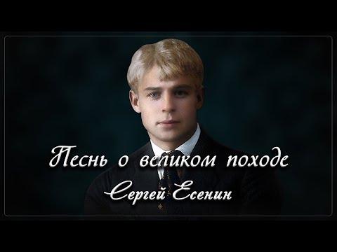 Песнь о великом походе - Сергей Есенин