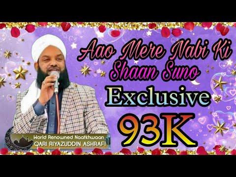 Aao Mere Nabi Ki Shaan Suno & Ay Hasnain Ke Nana By Qari Riyazuddin Sahab 30th Dec 2016 Juhu Gali