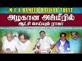 அழகான அஜ்மீரில் ஆட்சி செய்யும் ராஜா | Nagoor E.M.Hanifa | Tamil Islamic Songs | MCAHHT | (WF04|S10)