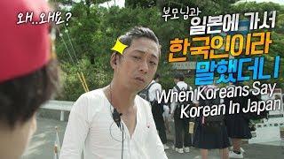 일본 오사카 여행가서 일본인에게 한국사람이라고 말했더니 Kansai Kyoto Trip When Koreans Say We Are Korean In Japan