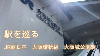 【鉄道・駅】大阪城公園駅(JR西日本・大阪環状線)
