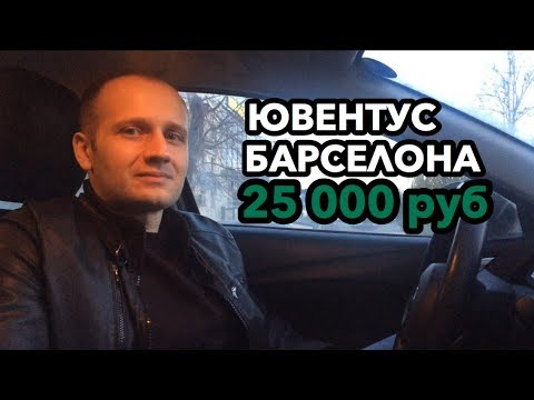 Видео Ставки на матч ювентус севилья 14.09.2016