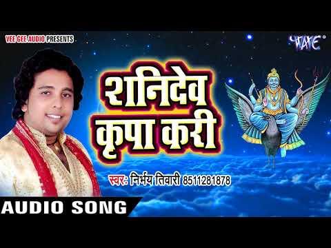 Shani Dev Kirpa Kari - Nirbhay Tiwari - Sabhe Pooje Charanwa - Bhojpuri Shani Dev Bhajan