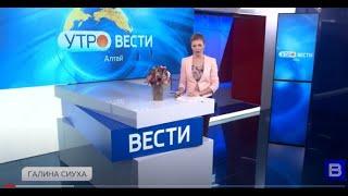 Утренний выпуск программы «Вести Алтай» за 26 августа 2020 года