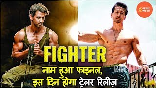 Hrithik Vs Tiger Movie Name Final | It will be Fighter whose trailer will be release very soon