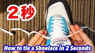 靴紐を2秒で結ぶ簡単ライフハック Cách buộc dây giày nhanh!! How to tie a shoelace in 2 seconds.