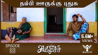 Ammuchi | Season 01 - EP 02 - Thambi Ooruku Puthusu | Tamil Web Series | #Nakkalites