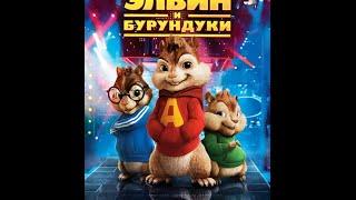 Элвин и бурундуки 4 - Русский трейлер (2015)
