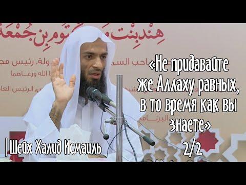 «Не придавайте же Аллаху равных, в то время как вы знаете» | Часть 2/2 | Шейх Халид Исмаиль ᴴᴰ
